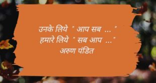 Hindi Quote Unke Liye Aap Sab , Humare Liye Sab Aap by Arun Pandit Hindi Quote Unke Liye Aap Sab Humare Liye Sab Aap by Arun Pandit