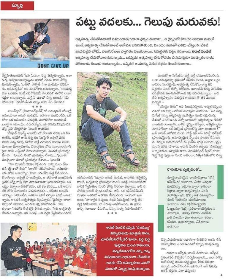 Arun Pandit & Dont Give Up World Featured in South Indian Newspaper  Sakshi Arun Pandit Dont Give Up World Featured in Sount Indian Newspaper Sakshi