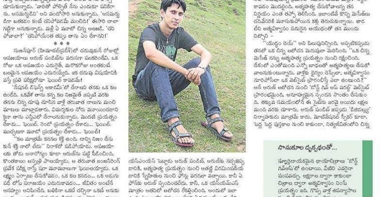 Photo of Arun Pandit & Dont Give Up World Featured in South Indian Newspaper  Sakshi