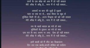Hindi Poem : Merin Aankh me Aansoo Hain magar main ro nahi sakta by Arun Pandit meri ankh me aansoo hain per main ro nahi sakta arun pandit hindi poem