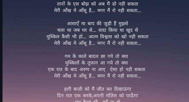 Photo of Hindi Poem : Merin Aankh me Aansoo Hain magar main ro nahi sakta by Arun Pandit