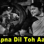 Father's Day True Story : Dil Me Jagah honi Chahiye by Arun Pandit Hain apna dil to aawara on Harmonica by Arun Pandit