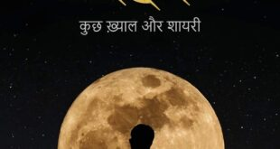 Kaagaz Ke Mahal by Ravi Kumar : Book Review by Arun Pandit Kaagaz ke Mahal book cover