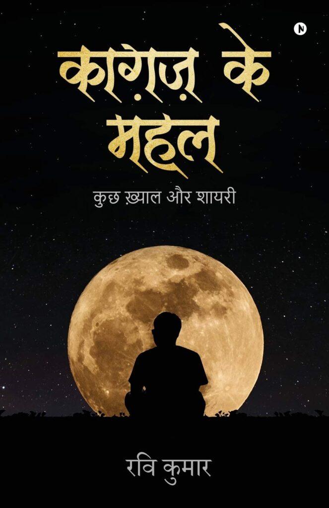 Kaagaz Ke Mahal by Ravi Kumar : Book Review by Arun Pandit Kaagaz ke Mahal book cover
