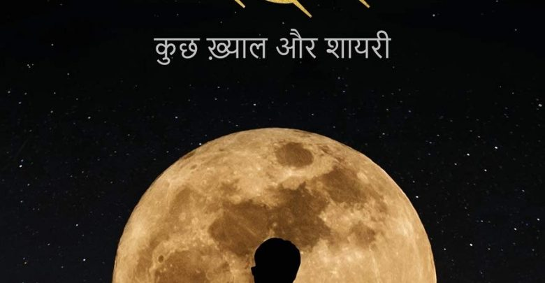 Photo of Kaagaz Ke Mahal by Ravi Kumar : Book Review by Arun Pandit