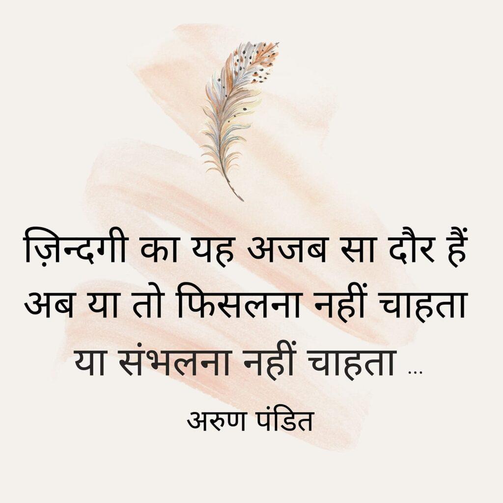 Hindi Quote on Life Zindagi by Arun Pandit