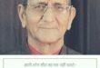 RIP Pandit Bhag Singh
